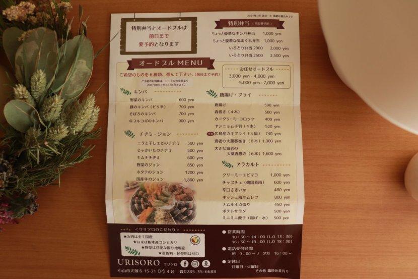 小山 弁当 テイクアウト ウリソロURISORO