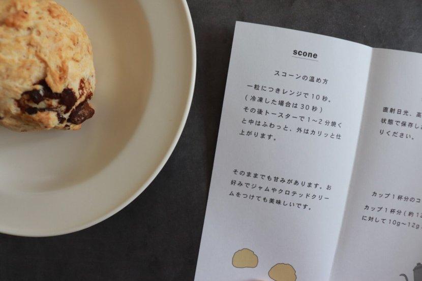 SHOZOCAFE COFFEE 栃木県お取り寄せお菓子