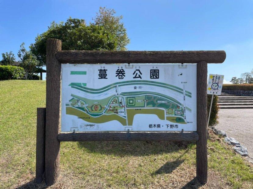蔓巻公園 栃木県下野市 子連れキャンプ 公園